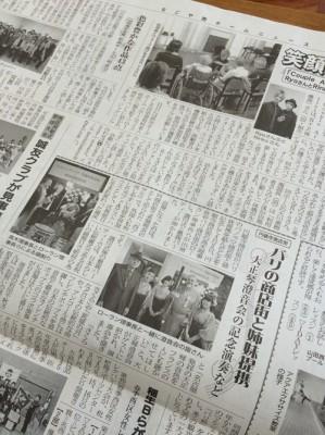 なごや西ホームニュース掲載記事