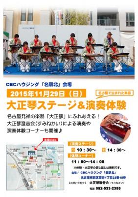 大正琴ステージ&演奏体験|CBCハウジング名駅北会場
