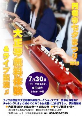 【円頓寺七夕まつり2016】大正琴体験開催