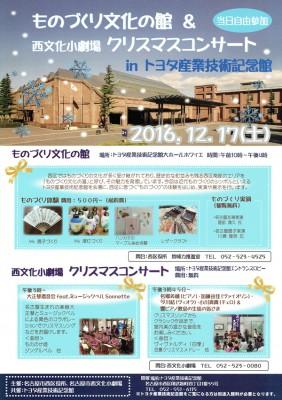 ものづくり文化の館&クリスマスコンサートinトヨタ産業技術記念館